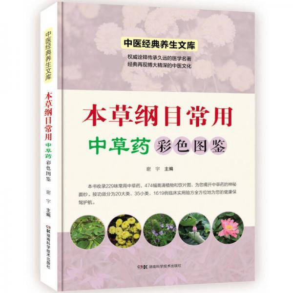 中医经典养生文库(彩图版):本草纲目常用中草药彩色图鉴