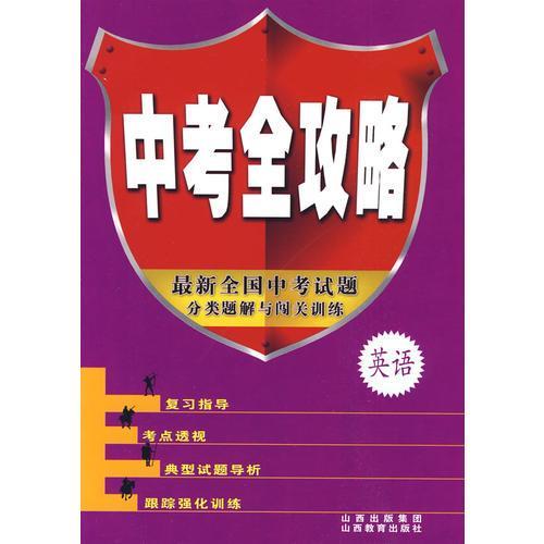 中考全攻略:英语