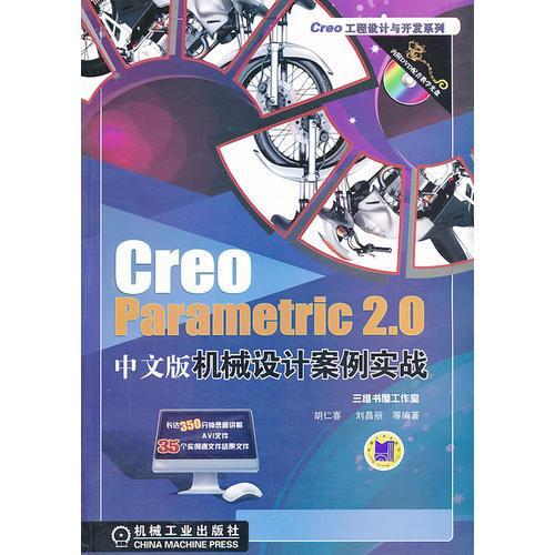 Creo Parametric 2.0中文版机械设计案例实战