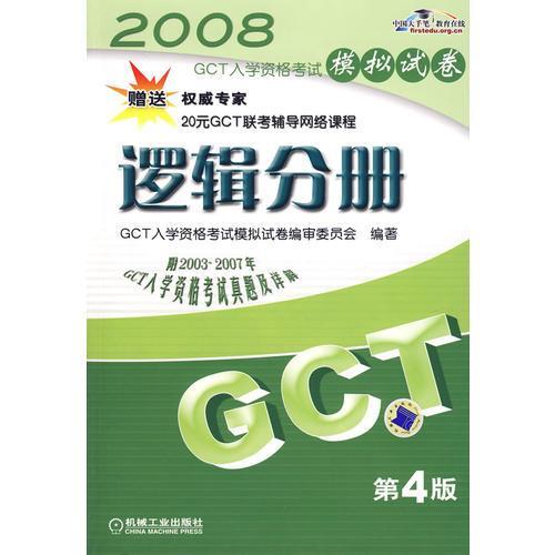2008GCT逻辑分册模拟试卷(第4版)