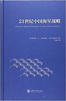 21世纪中国海军战略