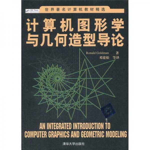 世界著名计算机教材精选:计算机图形学与几何造型导论