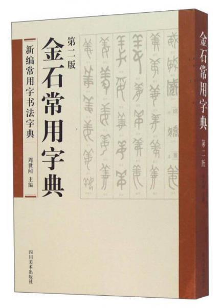 金石常用字典(第二版)