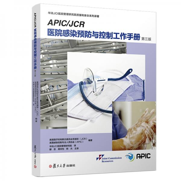APIC/JCR医院感染预防与控制工作手册:(第三版)(华润JCI医院管理研究院系列译著)