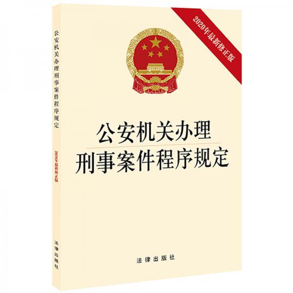 公安机关办理刑事案件程序规定(2020年最新修正版)
