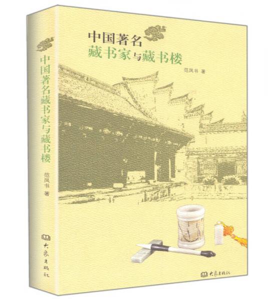 中国著名藏书家与藏书楼