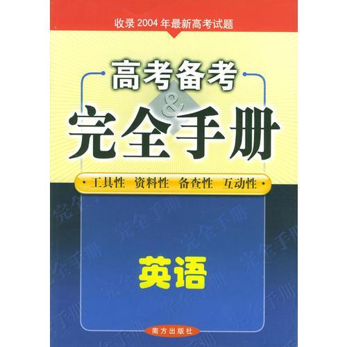 高考备考完全手册:英语
