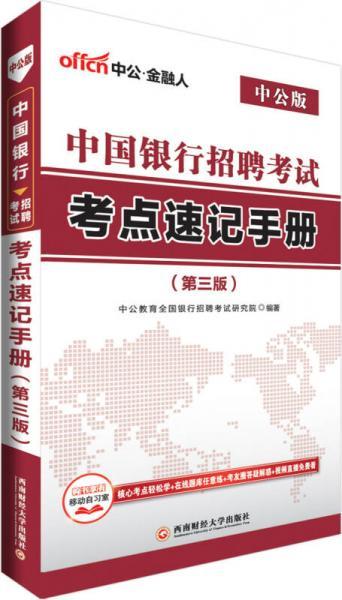 中公版·2018中国银行招聘考试:考点速记手册(第3版)
