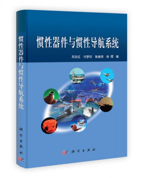 惯性器件与惯性导航系统