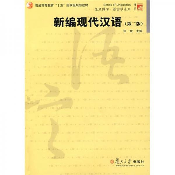 """普通高等教育""""十五""""国家级规划教材:新编现代汉语(第2版)"""