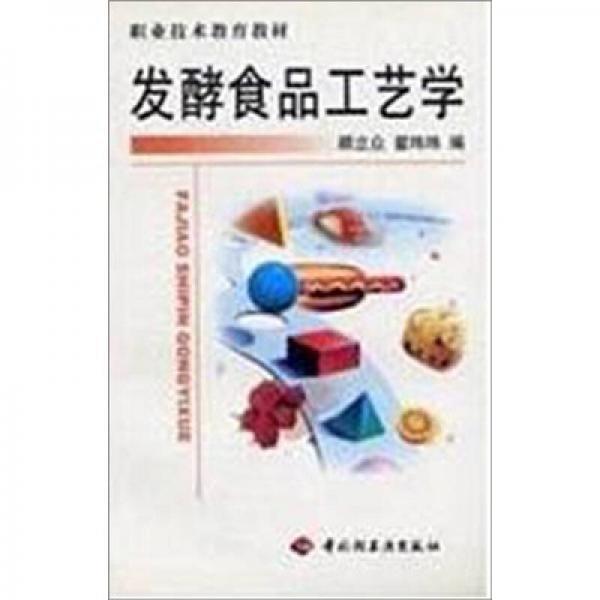 高等职业教育教材:发酵食品工艺学