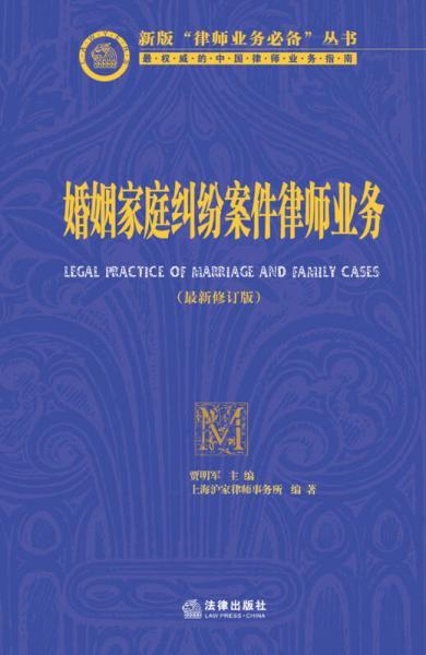 婚姻家庭纠纷案件律师业务(新版)