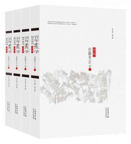 百年道学精华集成:第六辑 经籍考古(套装共4卷)