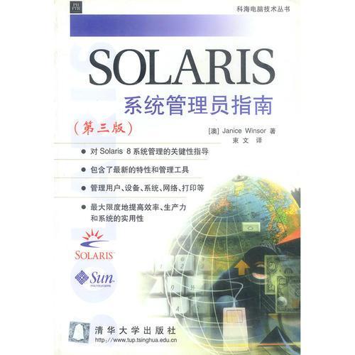 SOLARIS系统管理员指南  第三版