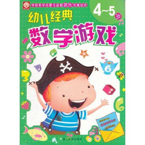 幼儿经典数学游戏:4~5岁()