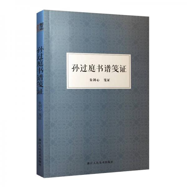 朱剑心著作集:孙过庭书谱笺证