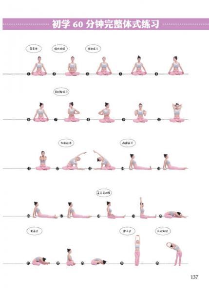 瑜伽入门初体验