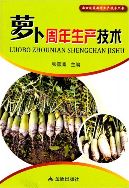 南方蔬菜周年生产技术丛书:萝卜周年生产技术