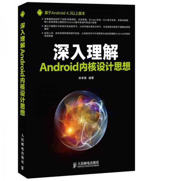 深入理解Android内核设计思想