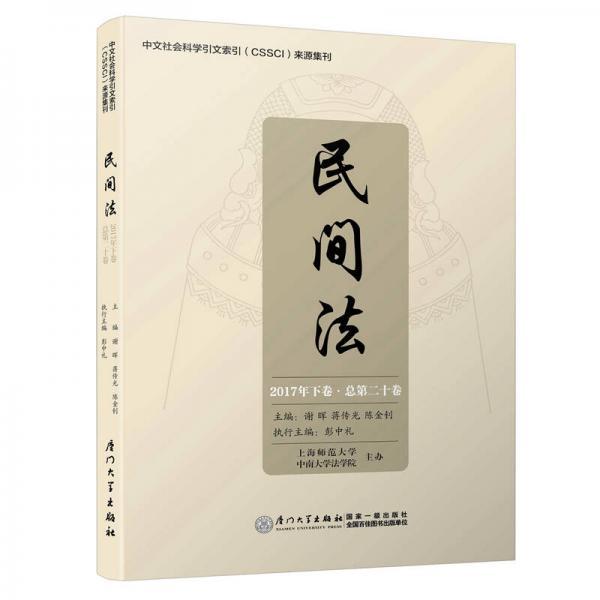 民间法(第二十卷)/民间法