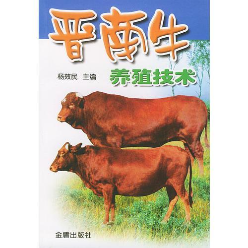 晋南牛养殖技术