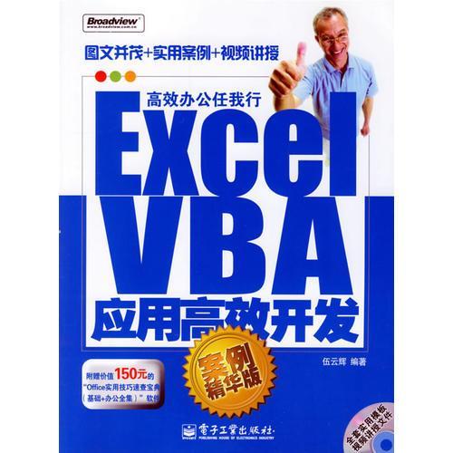 Excel VBA应用高效开发:案例精华版