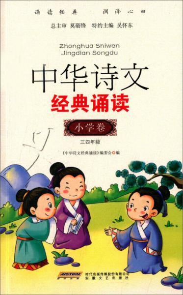 中华诗文经典诵读:小学卷(三四年级)