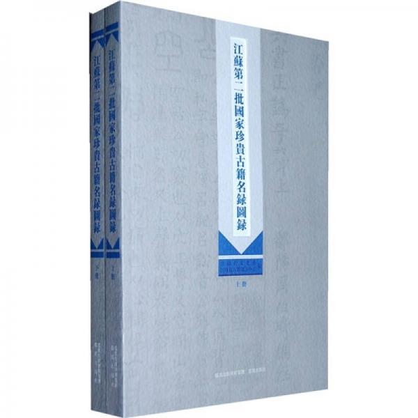 江苏第二批国家珍贵古籍名录图录(共2册)
