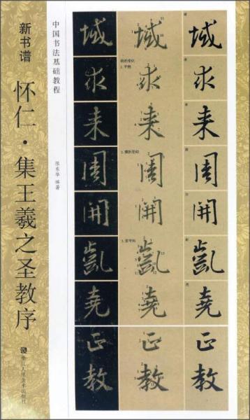 新书谱 中国书法基础教程:怀仁集王羲之圣教序