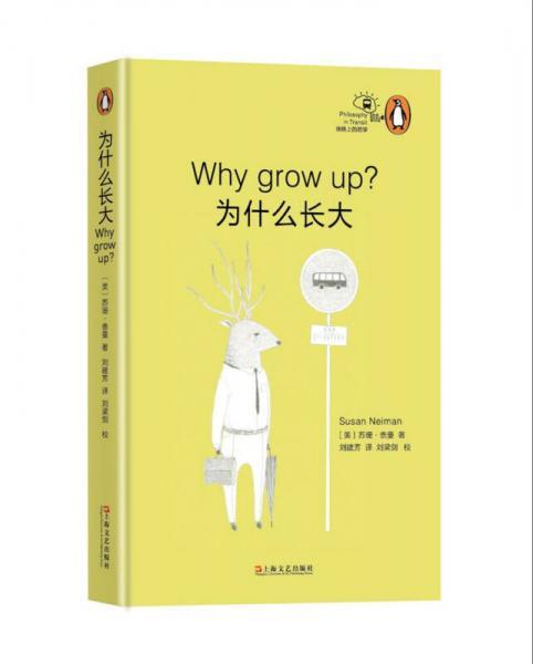 为什么长大?