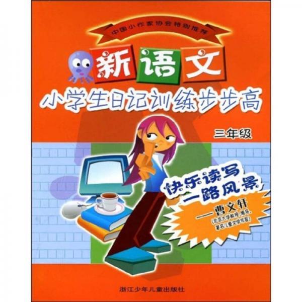新语文小学生日记训练步步高:3年级
