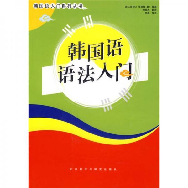 韩国语入门系列丛书:韩国语语法入门