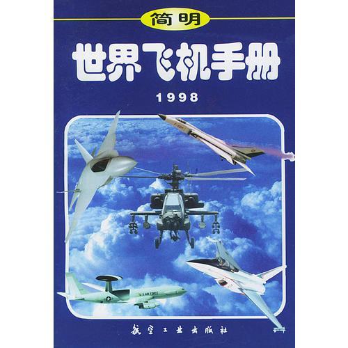 简明世界飞机手册