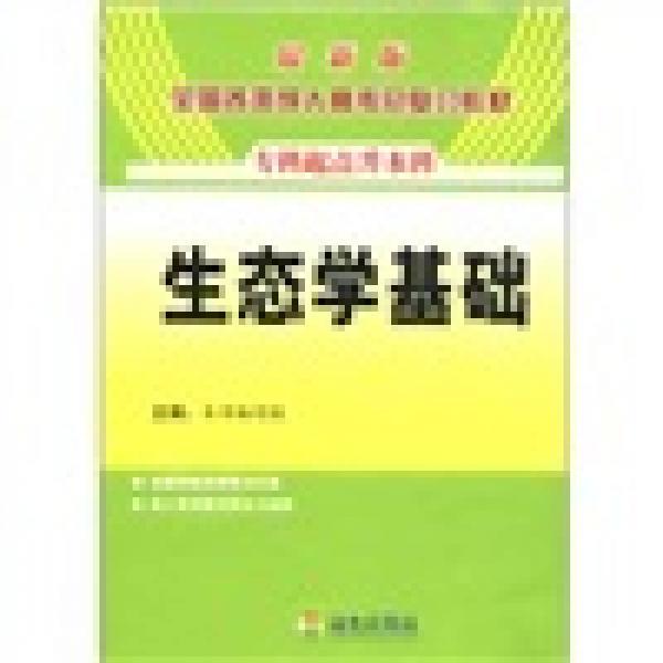 全国各类成人高考总复习教材(专科起点升本科):生态学基础(2012最新版)