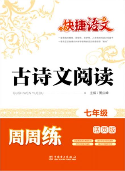 快捷语文 古诗文阅读周周练 七年级(活页版)