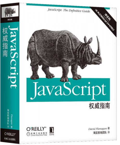 JavaScript威望指南(第6版)
