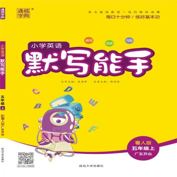 19秋默写能手5年级英语上(粤人版)