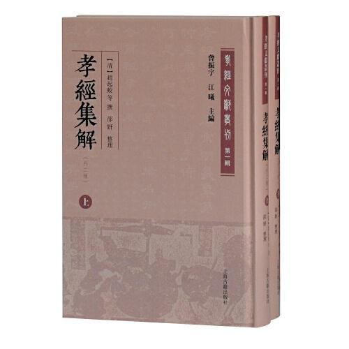 孝经集解(外二种)(全二册)(孝经文献丛刊(第一辑))