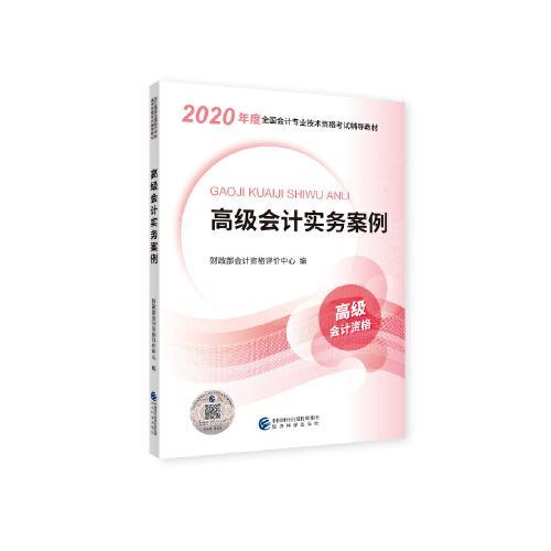 高级会计职称教材2020 2020年中级会计职称考试用书教材高级会计实务案例 新教材