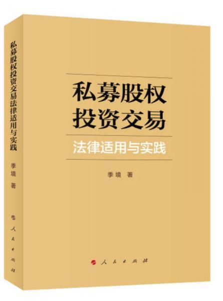 私募股权投资交易法律适用与实践