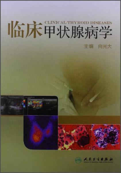 临床甲状腺病学