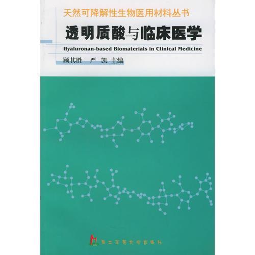 透明质酸与临床医学——天然可降解性生物医用材料丛书
