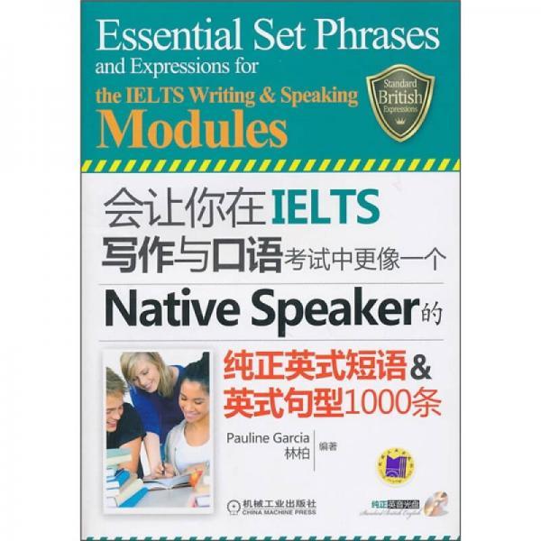 会让你在IELTS写作与口语考试中更像一个Native Speaker的纯正英式短语&英式句型1000条