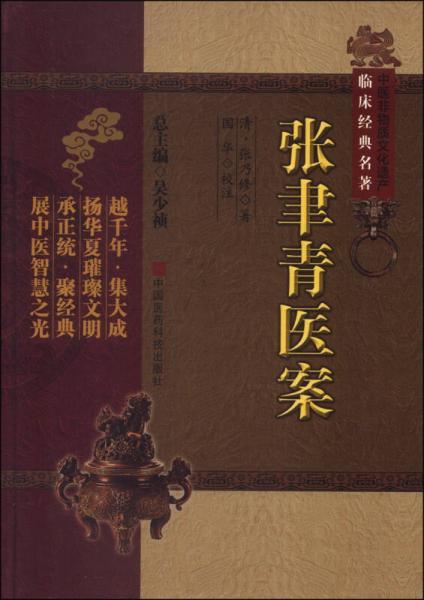中医非物质文化遗产临床经典名著:张聿青医案
