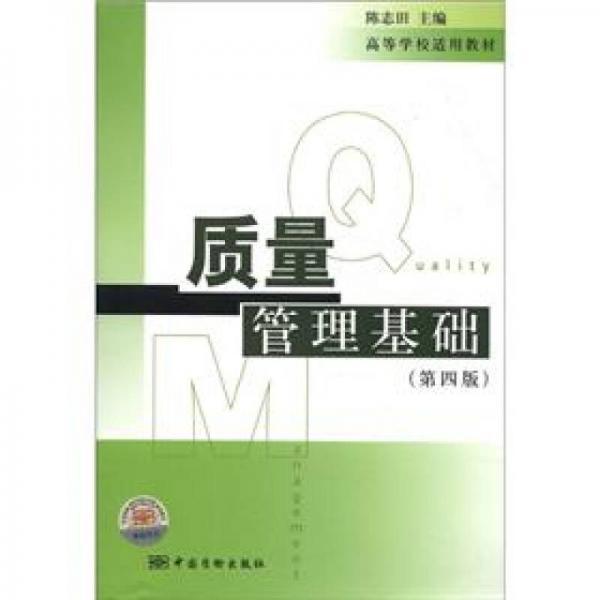 高等学校适用教材:质量管理基础(第4版)