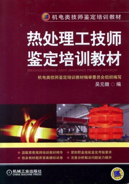 热处理工技师鉴定培训教材