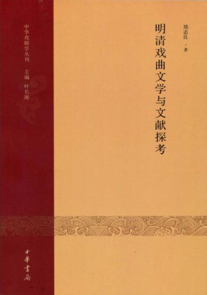 明清戏曲文学与文献探考·中华戏剧学丛刊(第一辑)