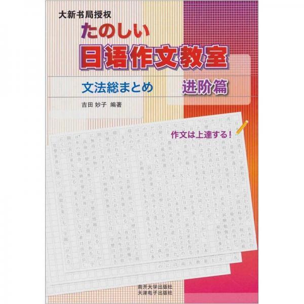 日语作文教室:进阶篇