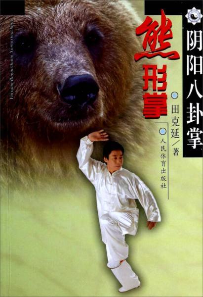 阴阳八卦掌:熊形掌
