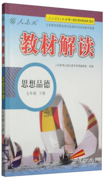 教材解读:思想品德(七年级下册 人教版)